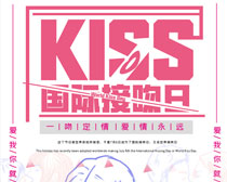 KISS國際接吻日海報PSD素材