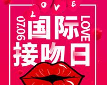 创意国际接吻日海报PSD素材