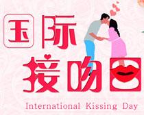 表白之花送给他国际接吻日海报PSD素材