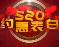 520约惠表白节海报PSD素材