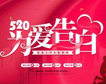 520為愛告白海報PSD素材
