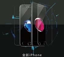 苹果8周年庆海报PSD素材