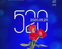 520活动背景PSD素材