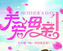 关爱母亲海报PSD素材