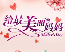 给最美丽的妈妈海报PSD素材