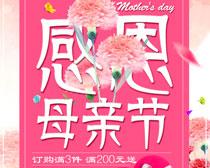 感恩母亲节促销海报PSD素材
