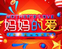 妈妈的爱母亲节海报PSD素材