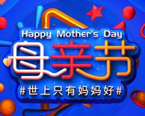 世上只有妈妈好母亲节海报PSD素材