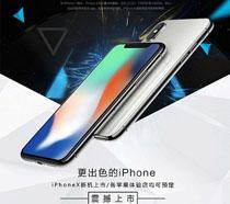 蘋果X全面開啟上市海報PSD素材