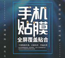 手機貼膜廣告海報PSD素材