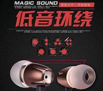 低音環繞耳機海報PSD素材