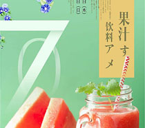西瓜果汁飲品海報PSD素材