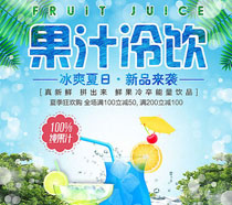 果汁冷飲宣傳海報PSD素材