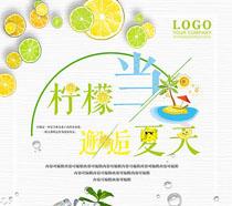 檸檬果汁夏日廣告PSD素材
