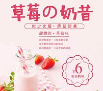 草莓奶昔甜品攝影高清圖片