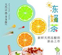 凍奶茶飲品食物廣告PSD素材