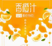 香橙汁飲品海報PSD素材