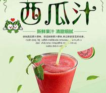 甜品西瓜汁食物攝影高清圖片