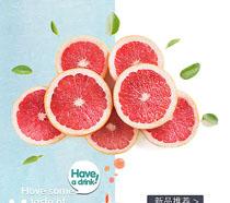 鮮榨果汁飲品展示廣告PSD素材