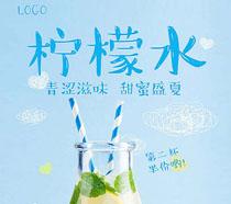 檸檬水果汁飲品廣告PSD素材