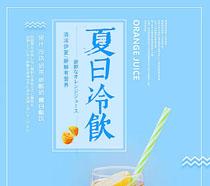 夏日冷飲宣傳海報PSD素材