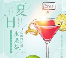 夏日水果茶海報PSD素材