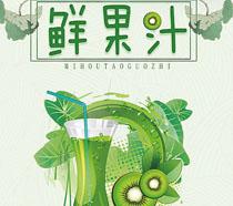 鮮果汁飲料廣告PSD素材
