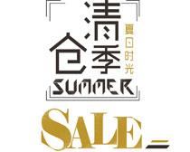 夏日时光清仓季海报PSD素材