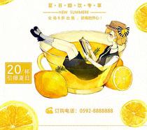 檸檬水果汁飲品海報PSD素材