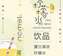 夏日清涼檸檬水海報PSD素材