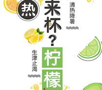 檸檬飲品海報PSD素材