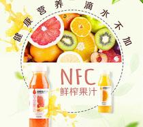 鮮榨果汁飲料海報PSD素材