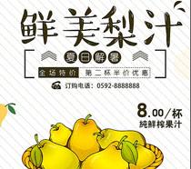 鮮美梨汁廣告海報PSD素材