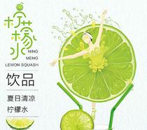 檸檬水海報PSD素材