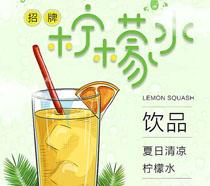 招牌檸檬水廣告PSD素材