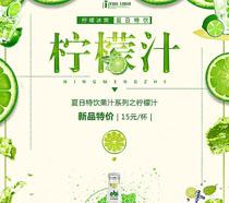 夏日檸檬水廣告PSD素材