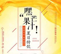 夏日芒果汁廣告PSD素材