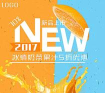 冰鎮奶茶果汁廣告PSD素材