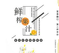 鮮榨果汁飲料廣告PSD素材