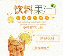 飲料果汁廣告PSD素材