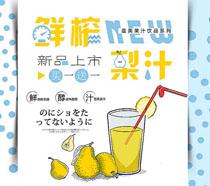 鮮榨梨汁宣傳廣告PSD素材