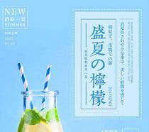 盛夏檸檬果汁海報PSD素材