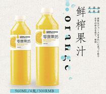 鮮榨果汁飾品廣告PSD素材