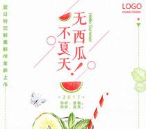 西瓜口味飲品海報PSD素材