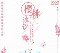 櫻桃冰飲果汁海報PSD素材