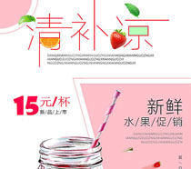 新鮮水果汁飲料廣告PSD素材