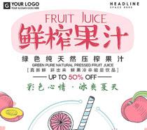 卡通鮮榨果汁廣告PSD素材