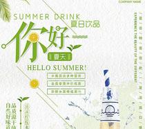 你好夏日飲品廣告PSD素材