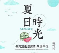 夏日時光西瓜果汁廣告PSD素材