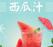 西瓜汁廣告海報PSD素材